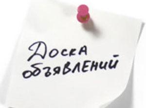 Частные объявления газеты риск-бизнес г кокшетау